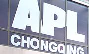 重庆新闻发布会拍摄 APL全球中心开幕