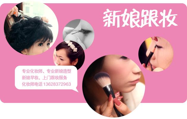 重庆新娘跟妆